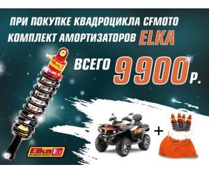 «Новогодняя ELKA» от 9 900 рублей!