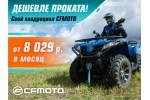 «Легкий кредит CFMOTO» – от 0% переплаты!