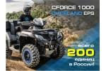 Эксклюзивное предложение от CFMOTO – CFORCE 1000 Overland EPS!