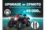 Акция «UPGRADE от CFMOTO»