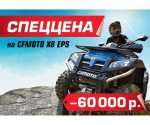 CFMOTO X8 EPS с выгодой 60 000 рублей