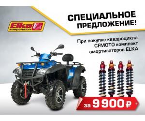 Новогоднее предложение – комплект амортизаторов ELKA за 9 900 рублей!