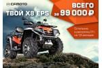 CFMOTO X8 EPS за 99 000 рублей, остальное в рассрочку 0%