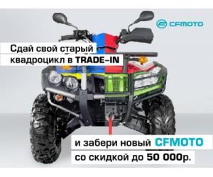 TRADE-IN и утилизация от CFMOTO с дополнительной выгодой до 60 000 р.!